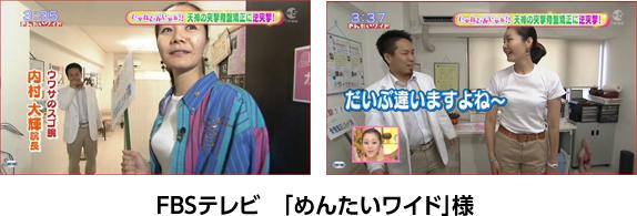 FBSテレビ「めんたいワイド」様