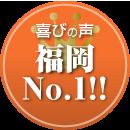喜びの声福岡NO1