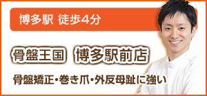骨盤王国 博多駅前店