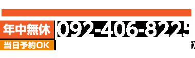 092-406-8225