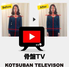 骨盤TV KOTSUBAN TELEVISON