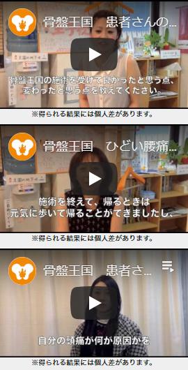 口コミ動画