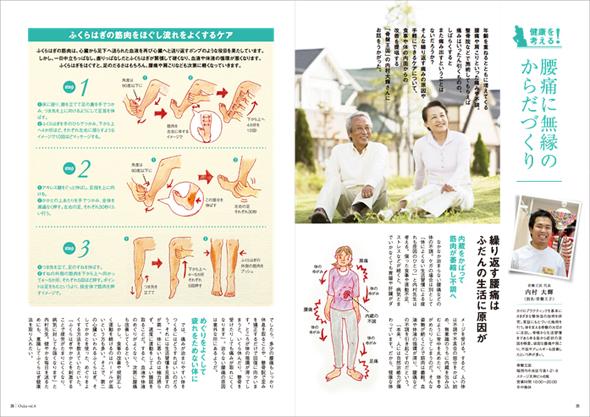 福岡銀行の会報誌