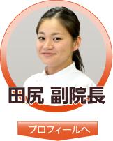 田尻副院長