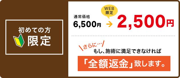 初めての方限定 月10名様限定 通常価格5,000円→【WEB限定】2,500円