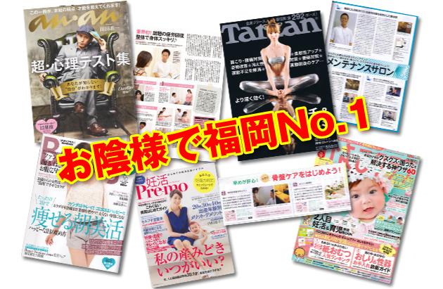 頭痛を根本改善できる骨盤王国は、多くのメディアに掲載されています。