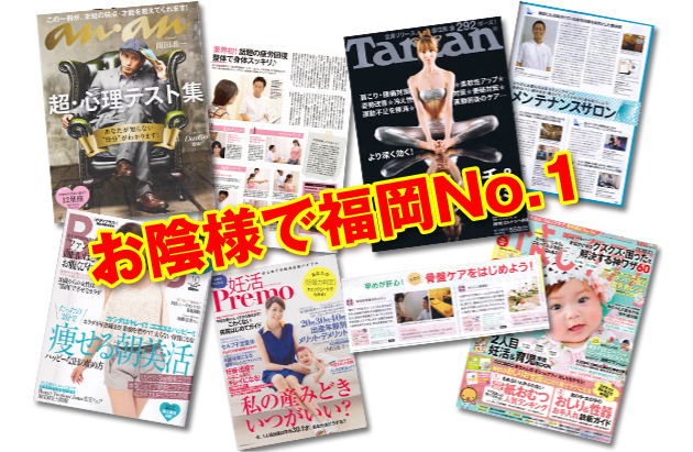 腰痛を根本改善できる骨盤王国は、多くのメディアに掲載されています。