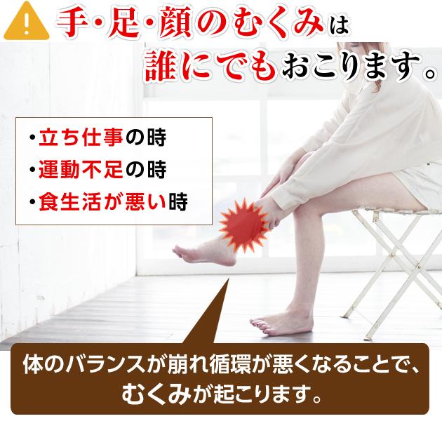 手・足・顔のむくみは誰にでもおこります。
