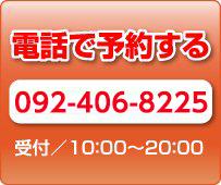 電話で予約する 092-406-8225