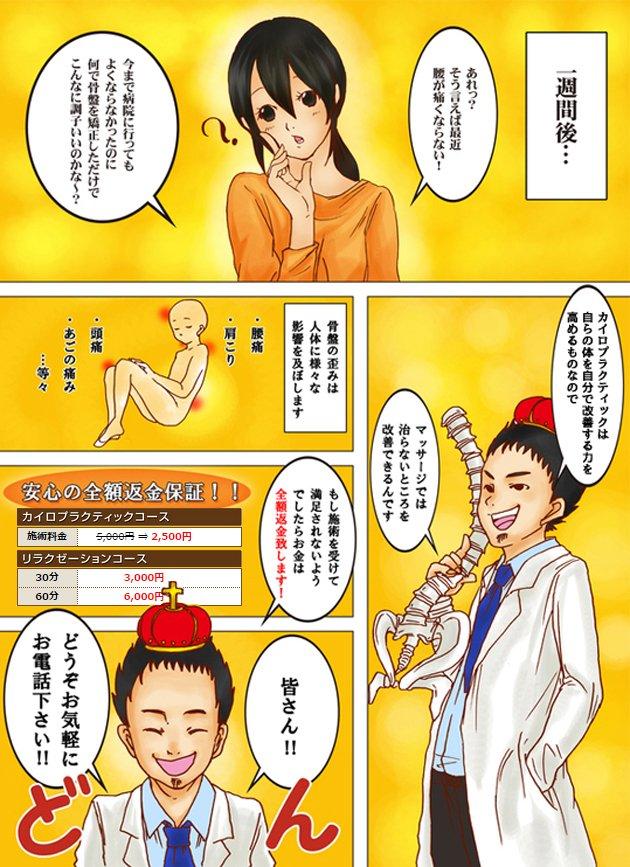 骨盤王国 漫画
