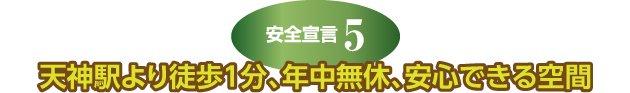 安全宣言5 天神駅より徒歩1分、年中無休、安心できる空間