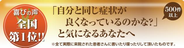 福岡No.1のゲスト様の声