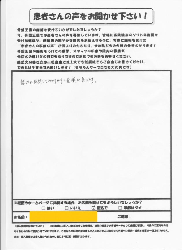 親切に対応してわかりやすい説明が良いです。 匿名希望 Hさん   福岡 整体