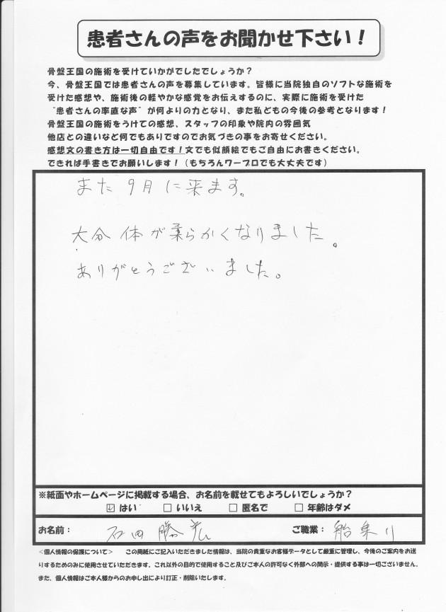 また9月に来ます。大分、体が柔らかくなりました。ありがとうございました。 石田勝宏さん    ご職業:船乗り 福岡 整体