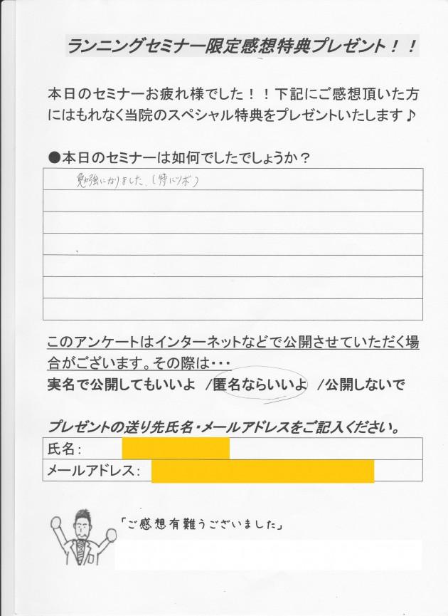 【ランニングセミナー】  ■セミナーの感想 勉強になりました。(特にツボが)  匿名希望:Iさん    福岡 整体